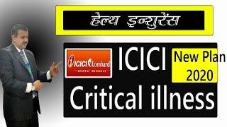 Icici Lombard Critical illness plan | New Health Plan 2020 | Health Insurance | Policy Bhandar