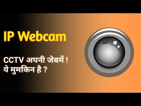IP Webcam || CCTV Apni Jeb Mein! Kya Ye Mumkin Hein?