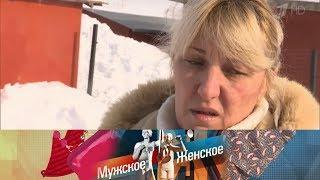 Мужское / Женское - Мать и мачеха. Выпуск от 24.05.2018