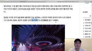 뉴스 길라잡이; 5억명 '광클릭'…알리바바 쇼핑축제 1…