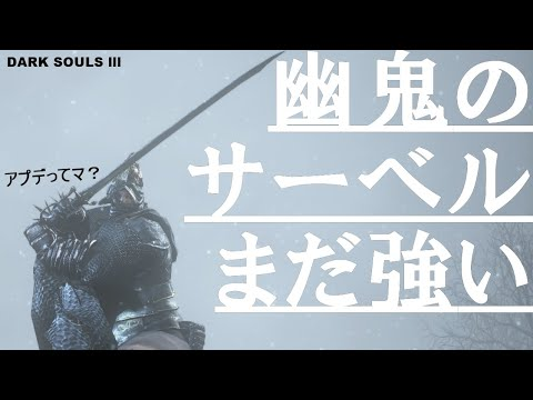 の ダーク ソウル 3 サーベル 幽鬼