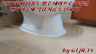 [인테리어]다용도 방수 테이프로 화장실바닥 변기이음새 …