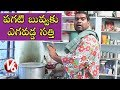 Bithiri Sathi To Lose Weight | Eating One Meal A Day Is Good For Health, Says Study | Teenmaar News