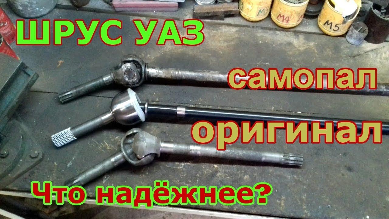 ШРУС УАЗ, Бирфильд/Вейс/Виллис/Крестовины