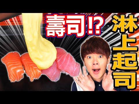 只要淋上起司絕對什麼都會變好吃嗎?挑戰壽司、滷肉飯、布丁等等