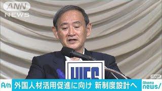 菅官房長官は外国からの人材活用を促進するため、関係閣僚会議を今月中...