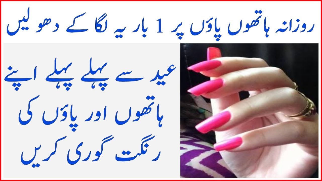 Best Hands & Feet Whitening Home Remedy  Beautiful Hands and