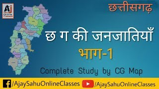 छ. ग. की जनजातियाँ (Schedule Tribes of CG) /CL-1 By Ajay Sahu OC
