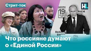 Опрос россиян о выборах и «Единой России»