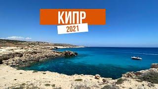 Кипр сегодня 2021 Море Пляжи Cyprus 2021
