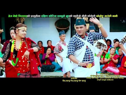 Superhit Salaijo song 2073 | Chhomrong gauki nani | Bimal Pariyar & Sanju Neupane HD