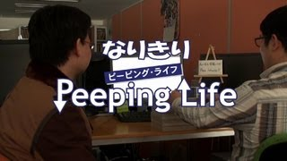 "「なりきりPeeping Life」の作り方 How to make your own ""Try It Yourself Peeping Life"""