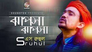 Jhapsha Jhapsha By S Ruhul Mp3 Song Download