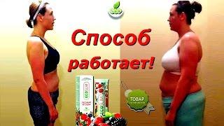 Эко слим быстрый способ похудеть. Эко слим самый быстрый способ похудеть в домашних условиях.