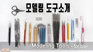 [띠부][클레이 기초] 피규어 만들기에 유용한 도구 소…