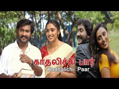Kadhalichi Paar Full Tamil Movie 2015   Comedy-Romance Tamil Full Movie 2015
