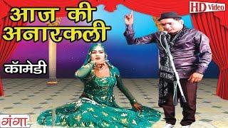 आज की अनारकली - Bhojpuri Nautanki Song | New Nautanki 2017