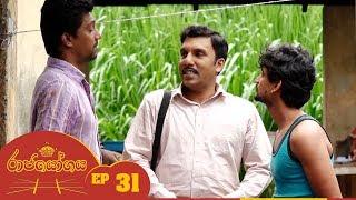 Raja Yogaya | Episode 31 - (2018-08-27) | ITN Thumbnail