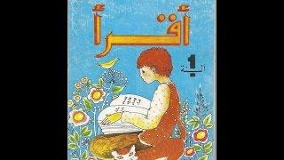 كتاب القراءة السنة الأولى أساسي - الجزائر - نظام قديم - الثمانينات و التسعينات