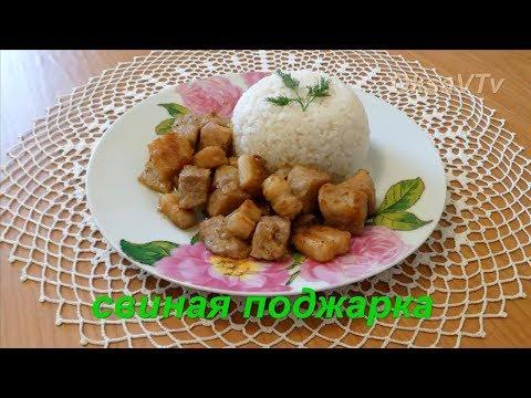 рецепт блюда поджарка
