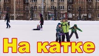 На катке дети и взрослые - город Челябинск 13 января 2019 г