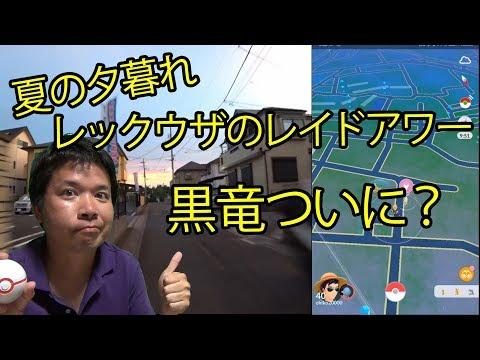 【ポケモンGO】夏の夕暮れ、レックウザのレイドアワー、黒竜求めていざ参る!