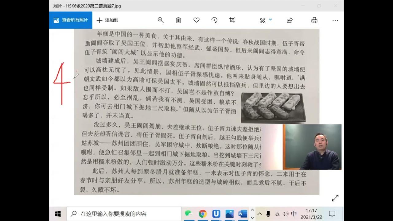 #HSK6 #短文理解  0017 伍子胥和年糕 #2020真题 第二套 81-84 #NJU #汉语水平考试讲座  #汉语 #中文 #중국어 #中國語  #阅读理解 #高级汉语