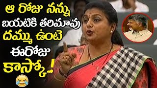 MLA Roja Fires On Chandrababu Naidu || Roja Speech In AP Assembly || YS Jagan || NSE