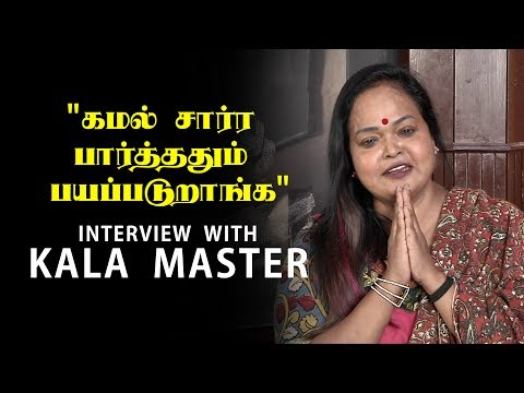 Interview with #Kala Master Part 01 - This Actress Got Scared Of #Kamal Haasan | Reel Petti