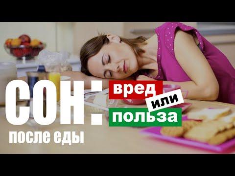 Можно ли спать или лежать сразу же после еды?