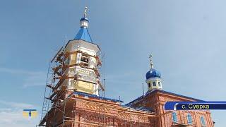 В Суерке завершают реконструкцию  храма Серафима Саровского