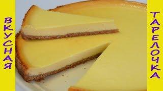 Чизкейк Нью-Йорк / Cheesecake New York / Классический чизкейк
