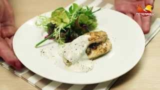 Куриная грудка фаршированная сыром с черносливом «По-петелински»