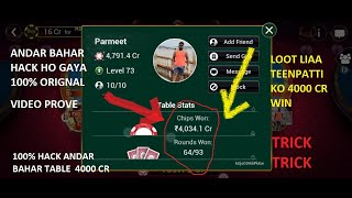 Andar bahar card game chipc win trick 4000 CR win|HACK Teen Patti gold screenshot 2