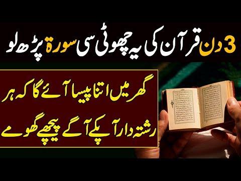 3 Din Quran ki Ye Choti Si Surah Parh Lo | Rizq Ka Wazifa