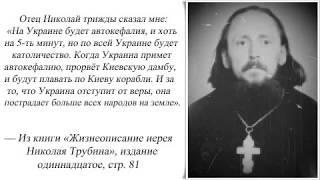 После изгнания монахов из Киево-Печерской Лавры - прорвёт дамбу Киевского водохранилища