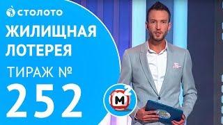 Столото представляет | Жилищная лотерея тираж №252 от 24.09.17