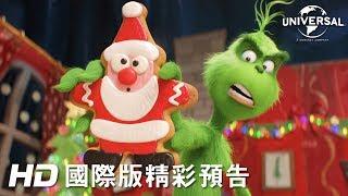 【鬼靈精】最新精彩預告-11月9日 偷走聖誕節