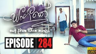Sangeethe | Episode 284 12th March 2020