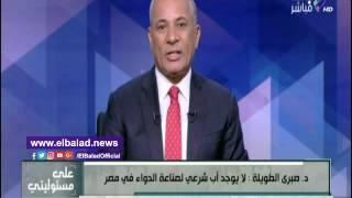 صناعة الدواء: إنشاء «هيئة عليا» قبلة الحياة للقطاع بمصر.. «فيديو»