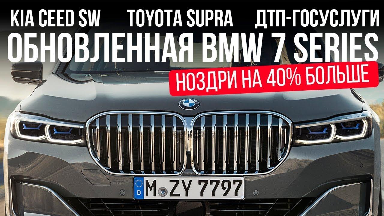 Обновленная BMW 7, Цены на Kia Ceed SW, Toyota Supra и... // Микроновости Янв 2019