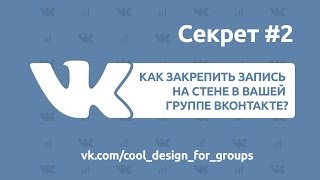 Как закрепить запись на стене вашей группы Вконтакте?