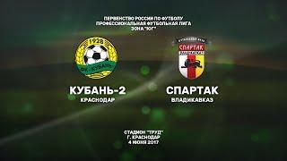 """""""Кубань-2"""" - """"Спартак-Владикавказ"""""""