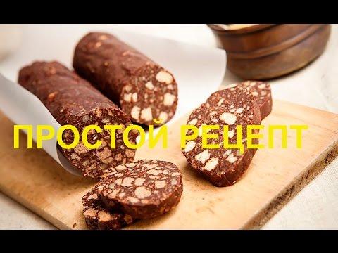 Сладкая колбаска из печенья и какао - Простой и быстрый рецепт без выпечки