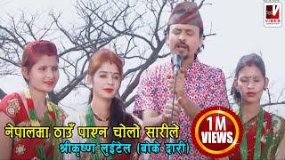 Nepal Ma Thau Payena (नेपालमा ठाँऊ पाएन) - Shreekrishna Luitel | Nepali Comedy Song