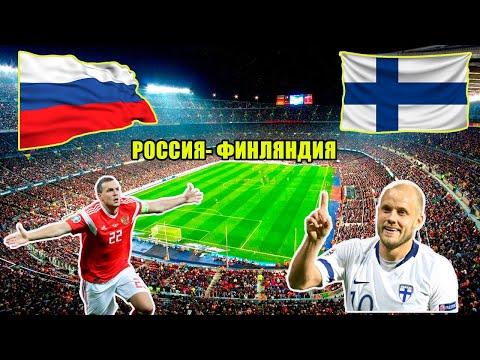 Футбол Евро- 2021. Россия - Финляндия.  Матч в котором надо побеждать. Евро 2020.  16.06.2021