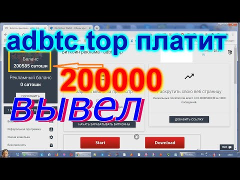 Adbtc top платит !!!  Вывел 200 тысяч сатош . Заработок Bitcoin без вложений .