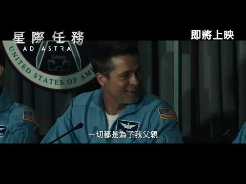 星際任務 (Ad Astra)電影預告