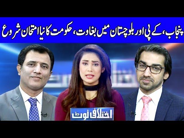 Ikhtalafi Note With Habib Akram, Saad Rasul And Maryam Zeeshan   24 January 2020   Dunya News