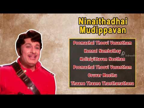 MGR Hits Songs | Ninaithadhai Mudippavan Movie Songs | MGR | Manjula | Latha | MS Viswanathan